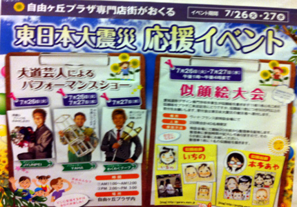 110726jiyuugaoka_1.jpg