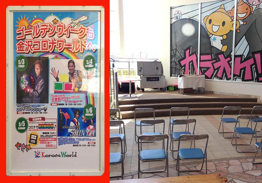 130503kanazawakorona_1.jpg