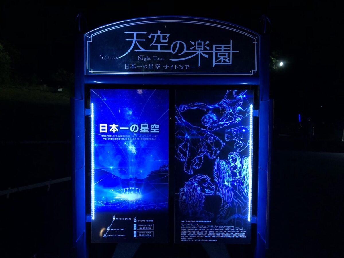 の はら ツアー ヘブンス その ナイト の 日本 一 2019 天空 星空 楽園