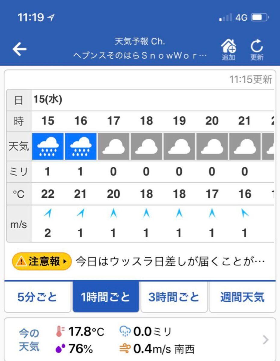 天気 阿智 村